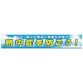 【送料無料】熱中症対策 大型横幕 熱中症を防ごう! CN1055 つくし工房