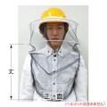 【送料無料】ハチ対策 ヘルメット用頭部防護ネット L CN6002-L つくし工房