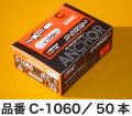 オールアンカー Cタイプ(芯棒打込み式/オールアンカー)/C-1060/50本