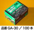 グリップアンカー GAタイプ(本体打込み式/グリップアンカー)/GA-30/100本