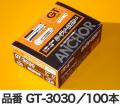 シーティーアンカー GTタイプ(内部コーン打込み式/シーティーアンカー)/GT-3030/100本