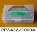 Pレスアンカー 多量の施工に便利なプロボックス (1000本入り)/プロPFV-432/1000本