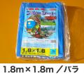 ブルーシート #3000/1.8m×1.8m/バラ