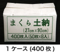 まくら土のう/1ケース(400枚)