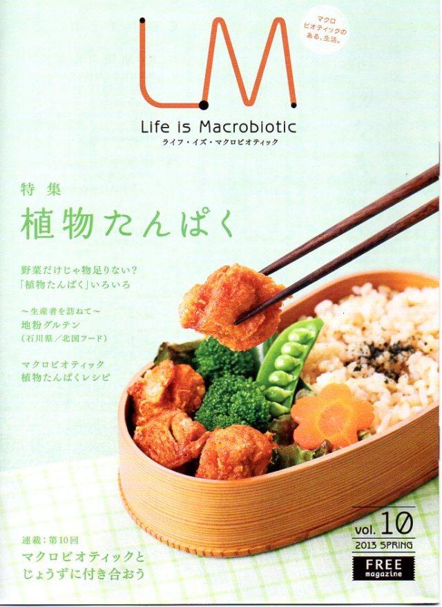 ライフ・イズ・マクロビオティック【植物性たんぱく】は、商品を購入された方へのサービスです。