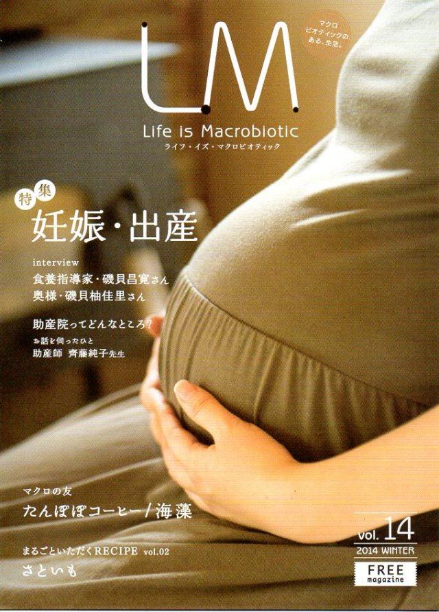 ライフ・イズ・マクロビオティック【妊娠・出産】は、商品を購入された方へのサービスです。
