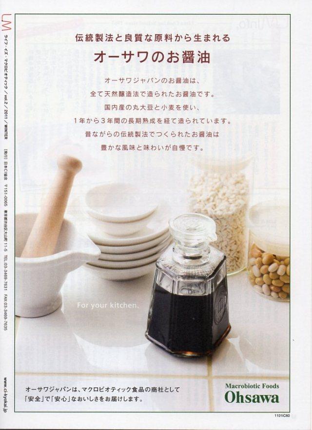 伝統製法と良質な原料から生まれるオーサワの醤油