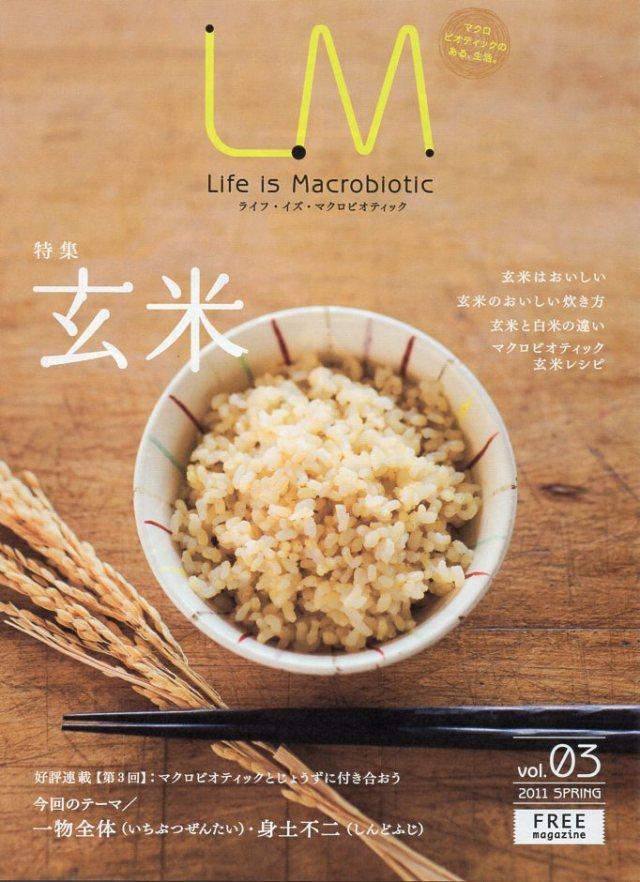 ライフ・イズ・マクロビオティック【玄米】は、商品をご購入された方へのサービスです。