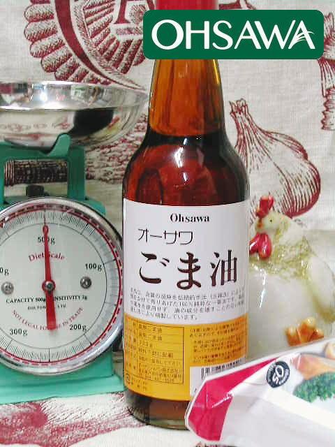 美肌、老化予防にも・セサミンたっぷり【オーサワごま油】オーサワジャパン