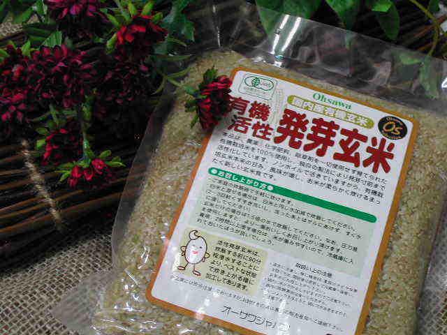 γ-アミノ酪酸たっぷり・白米と一緒に炊ける【活性発芽玄米】