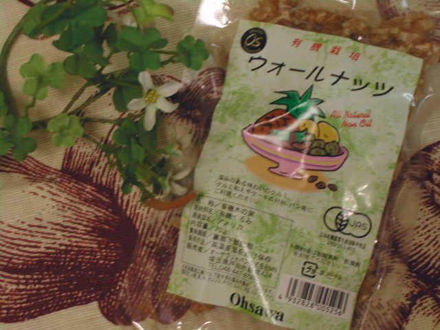 葉野菜と和えても美味しい【ウォールナッツ(くるみ)】