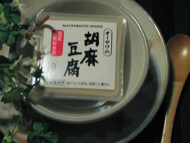 まったりとした口当たりの本格派【オーサワ胡麻豆腐(白)】オーサワジャパン