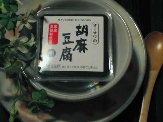 まったりとした口当たりの本格派【オーサワ胡麻豆腐(黒)】オーサワジャパン