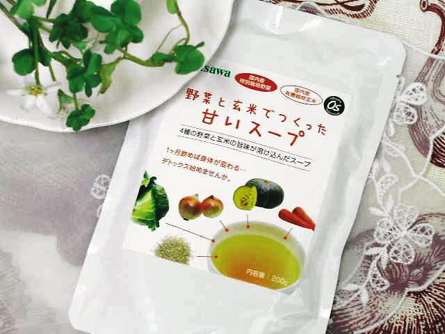 体質改善・元気が出るスープ【野菜と玄米でつくった甘いスープ】
