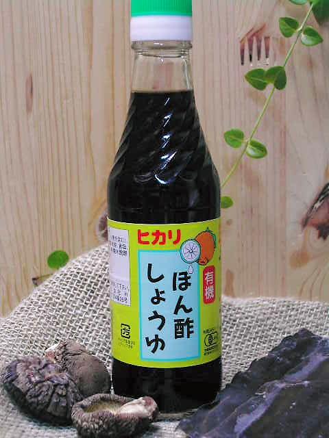 本格派手づくりポン酢・ベジタリアンの【ヒカリ 有機ぽん酢しょうゆ】