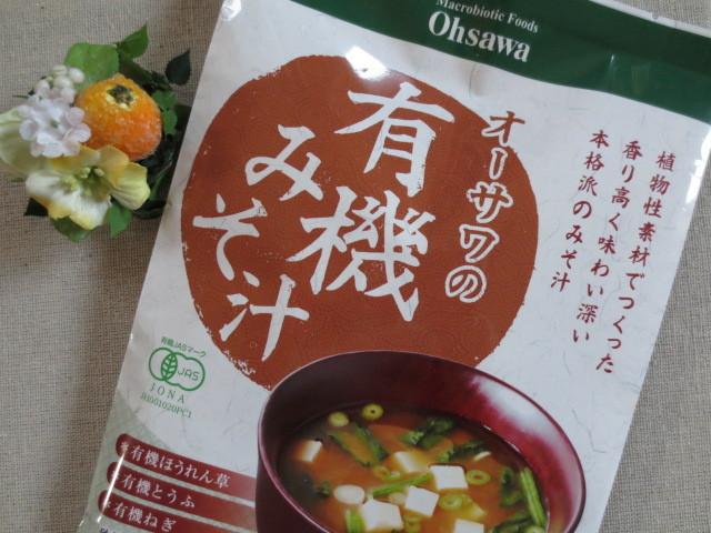 生みそタイプだから味わえる味噌の香りと深い味わい【オーサワの有機みそ汁(生みそタイプ)】