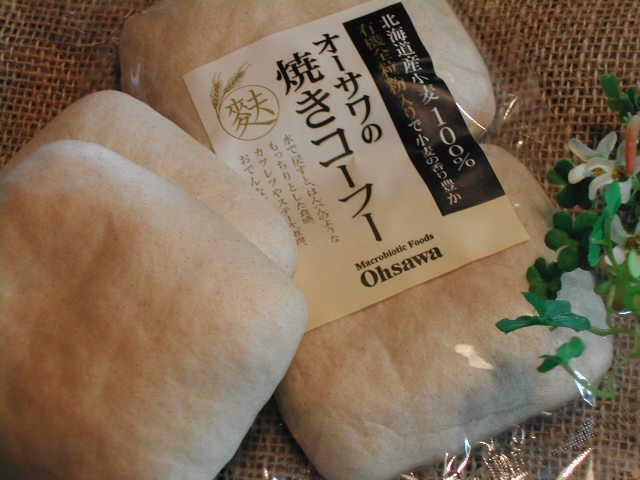 とろんとした舌触り・【オーサワの焼きコーフー】/オーサワジャパン