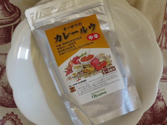 植物性100%・本格スパイスがきいたコクのある味(小麦粉不使用)【オーサワのカレールウ(中辛)】オーサワジャパン