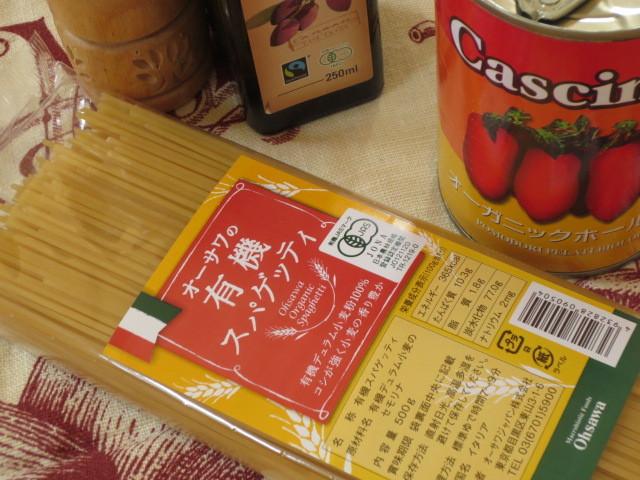 セモリナの香りが口いっぱいに広がる本格派スパゲティ【オーサワの有機スパゲッティ】