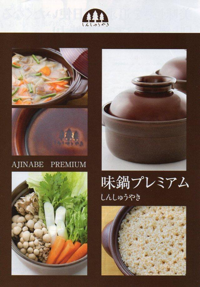 森修焼 味鍋プレミアムカタログ1
