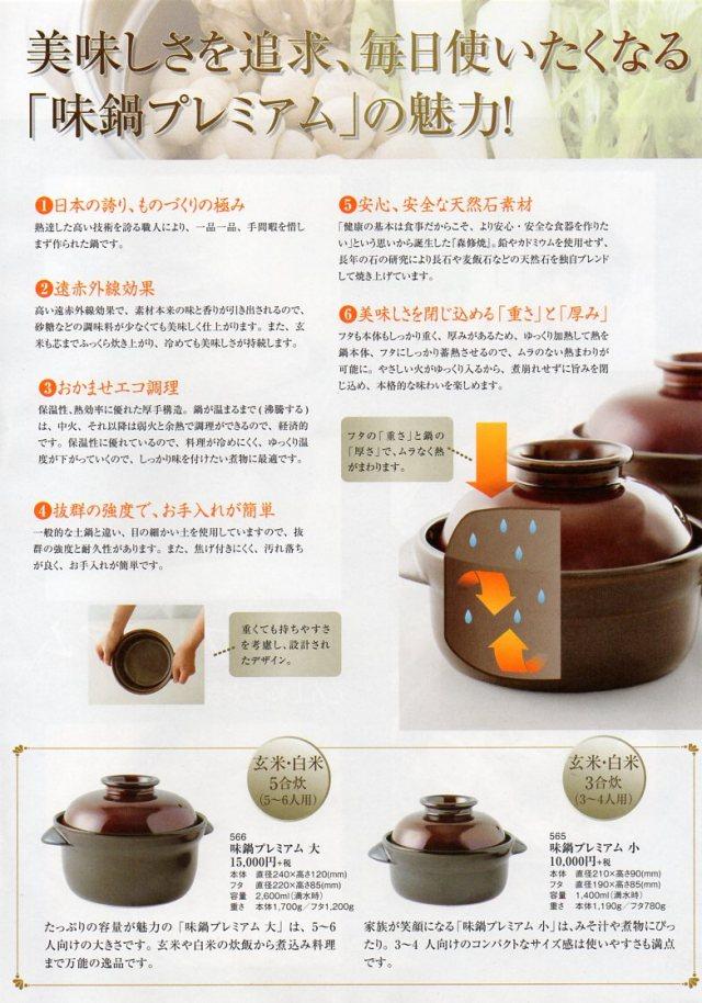 森修焼 味鍋プレミアム2