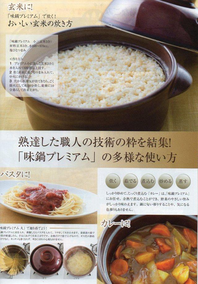 森修焼味鍋プレミアム3