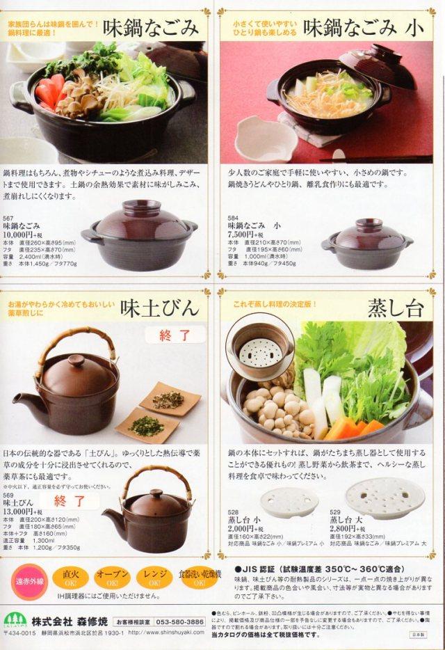 味なごみ シェフ鍋匠 味土びん 蒸し台 森修焼味鍋プレミアム4
