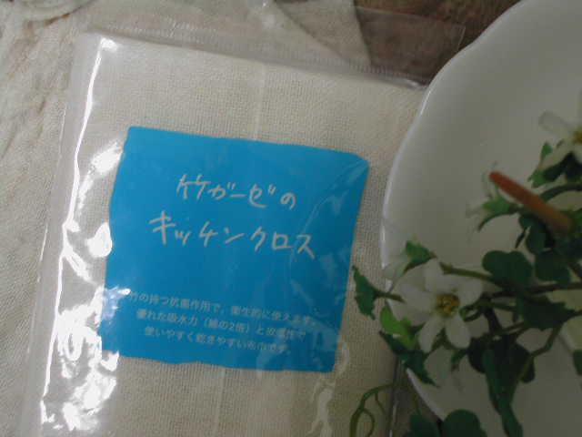 竹の抗菌力でニオイ、ヌメリが起こりにくい、衛生的な【竹布 キッチンクロス】TAKEFU