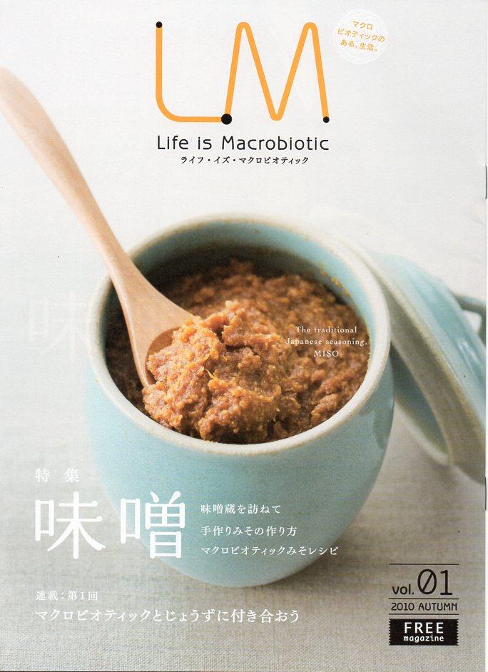 ライフ・イズ・マクロビオティック【味噌】は、商品をご購入された方へのサービスです。