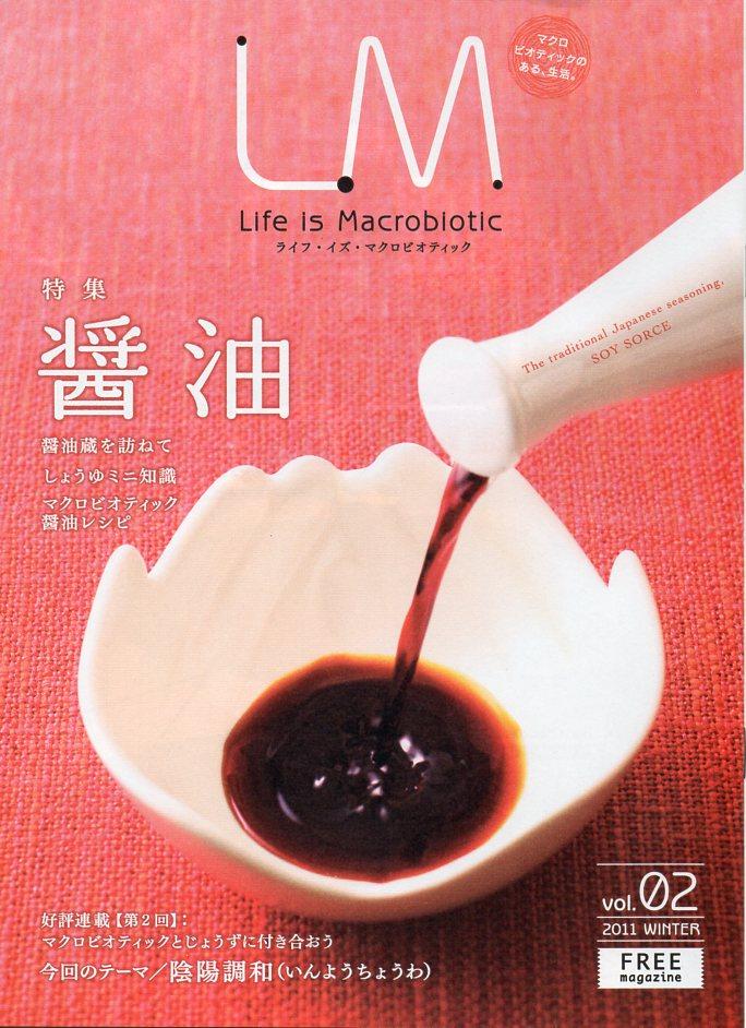 ライフ・イズ・マクロビオティック【醤油】は、商品をご購入された方へのサービスです。