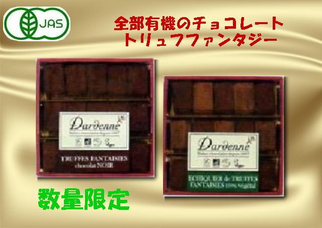 有機100%のチョコレート【ダーデン有機チョコレート トリュフファンタジー】