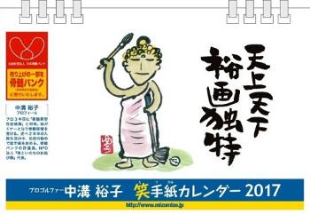 中溝裕子絵手紙カレンダー2017