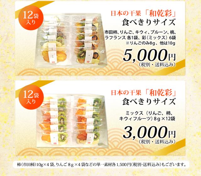 無添加・国産ドライフルーツ「和乾彩」6種食べきりサイズ12袋詰合わせ*送料無料