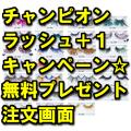 G.H.S チャンピオンラッシュ+1キャンペーン☆無料プレゼント注文画面
