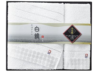 【全国送料無料】今治タオル 白銀 バス・ウォッシュタオルセット(H-89300)