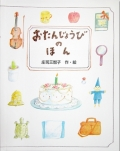 オリジナル絵本【たんじょうびのほん】