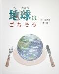 オリジナル絵本【地球はごちそう】