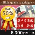 カタログギフト 8100円コース GE 激安当店最安シリーズ最大半額