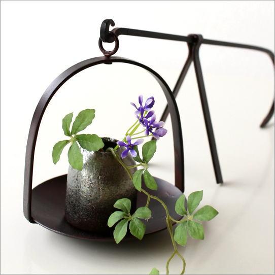 花器 一輪挿し 吊り下げ 花瓶 和風 陶器 信楽焼 アイアンの手持ちハンギングベース