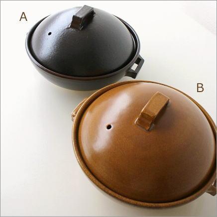土鍋 2カラー