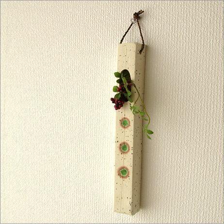 一輪挿し 陶器 壁掛け花瓶 花器 信楽焼 和陶器掛け花 一