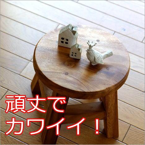 スツール 木製 ミニ チェア 天然木 ベビースツール 子供椅子 花台 チャイルドスツール
