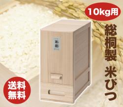 竹本木箱店 総桐計量米びつ 10kg