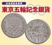 東京五輪記念銀貨2種(1000円+100円)
