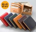 ブライドルレザー二つ折り財布(名入れあり)