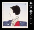 竹久夢二 婦人グラフ 復刻木版画<春(早春の山山)>