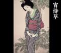 竹久夢二 セノオ楽譜 復刻木版画<宵待草>