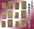 江戸時代角型金貨コレクション