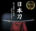 匠の世界 日本刀