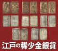 江戸 金銀貨コレクション